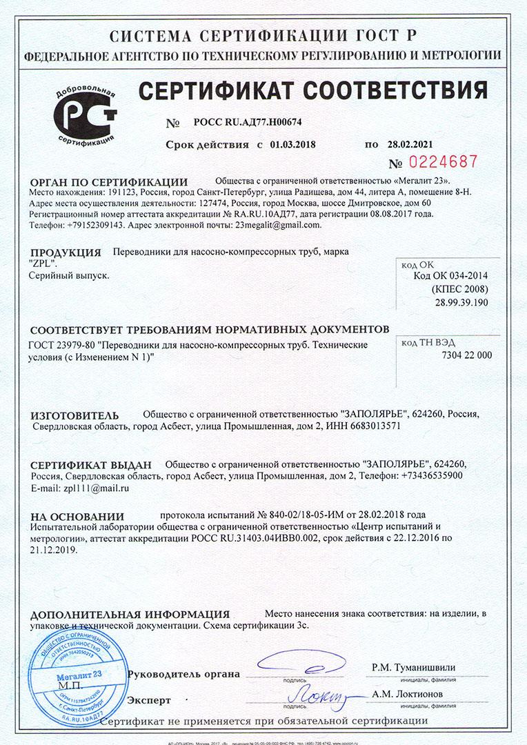 ГОСТ 23979-80 на переводники для насосно-компрессорных труб ZPL ООО ЗАПОЛЯРЬЕ
