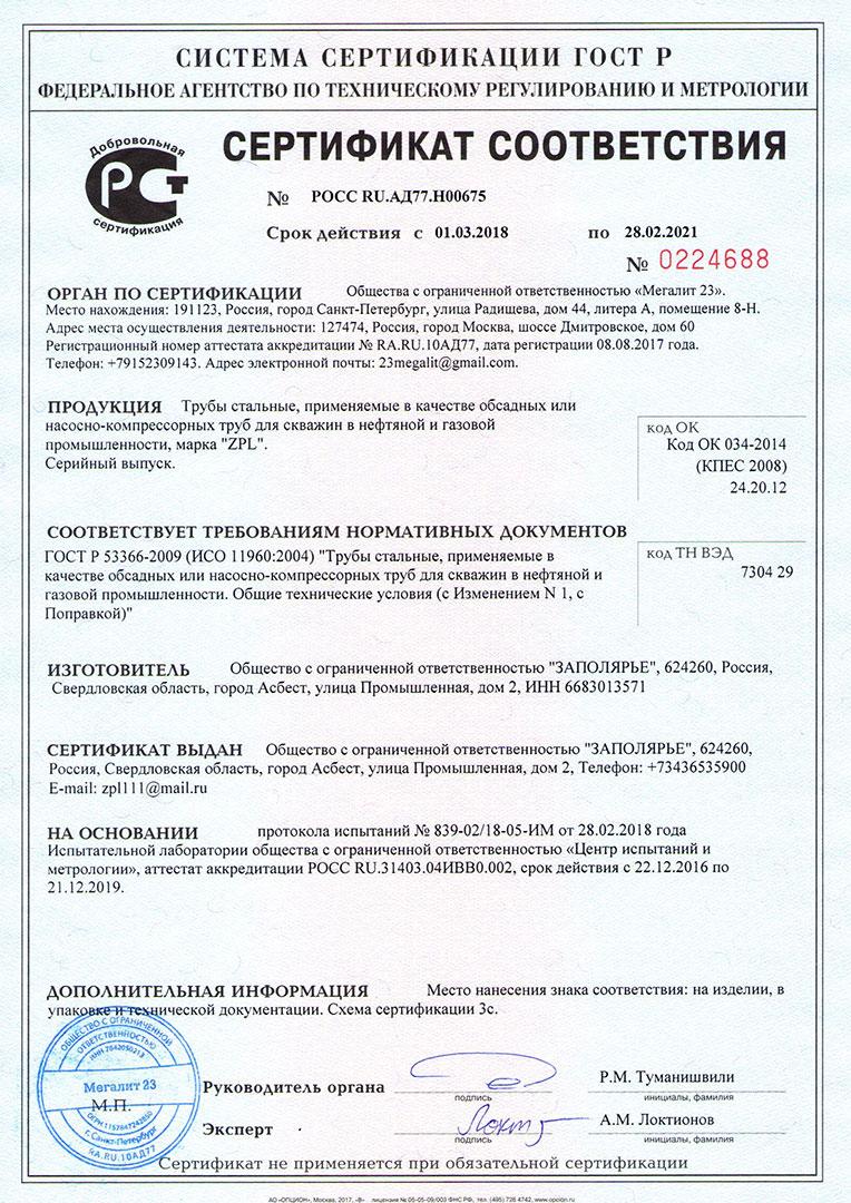 ГОСТ 53366-2009 на трубы стальные ZPL ООО ЗАПОЛЯРЬЕ
