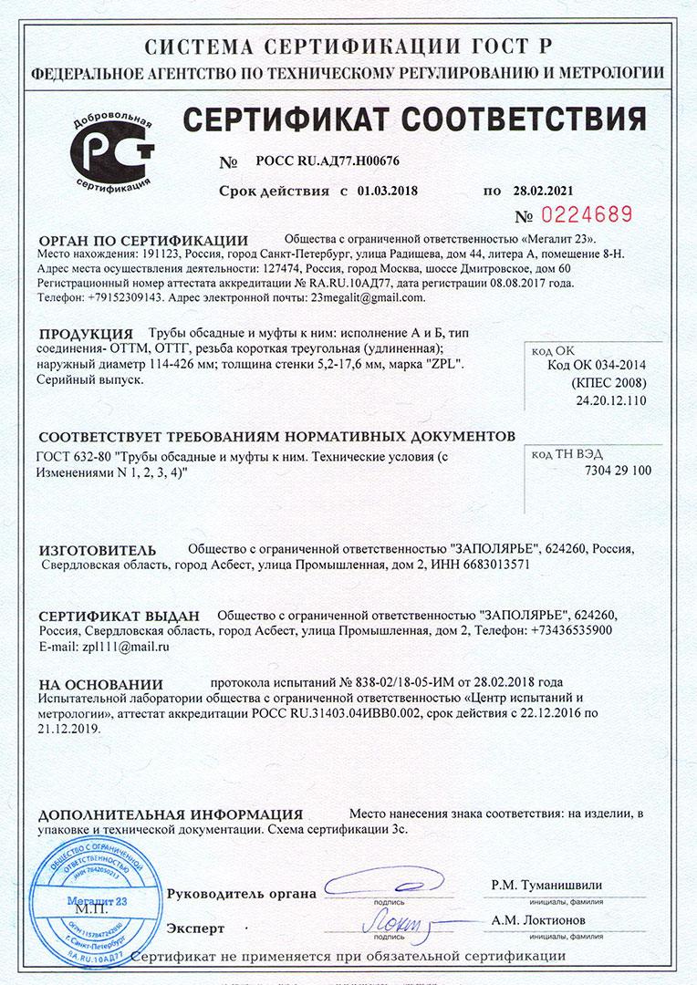 ГОСТ 632-80 на трубы и муфты ООО ЗАПОЛЯРЬЕ