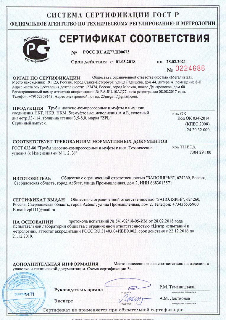 ГОСТ 633-80 на трубы НКТ, НКВ, БТС и муфты ООО ЗАПОЛЯРЬЕ