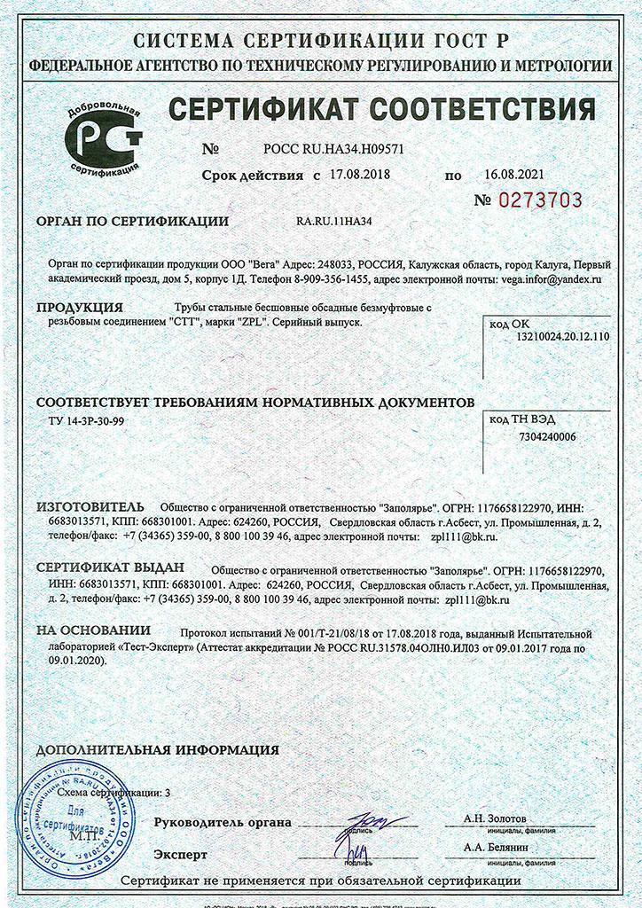 Сертификат соответствия ТУ 14-3Р-30-99 - ООО ЗАПОЛЯРЬЕ