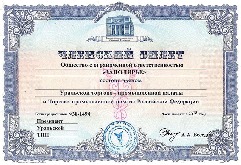 Членский билет УТПП - ООО ЗАПОЛЯРЬЕ