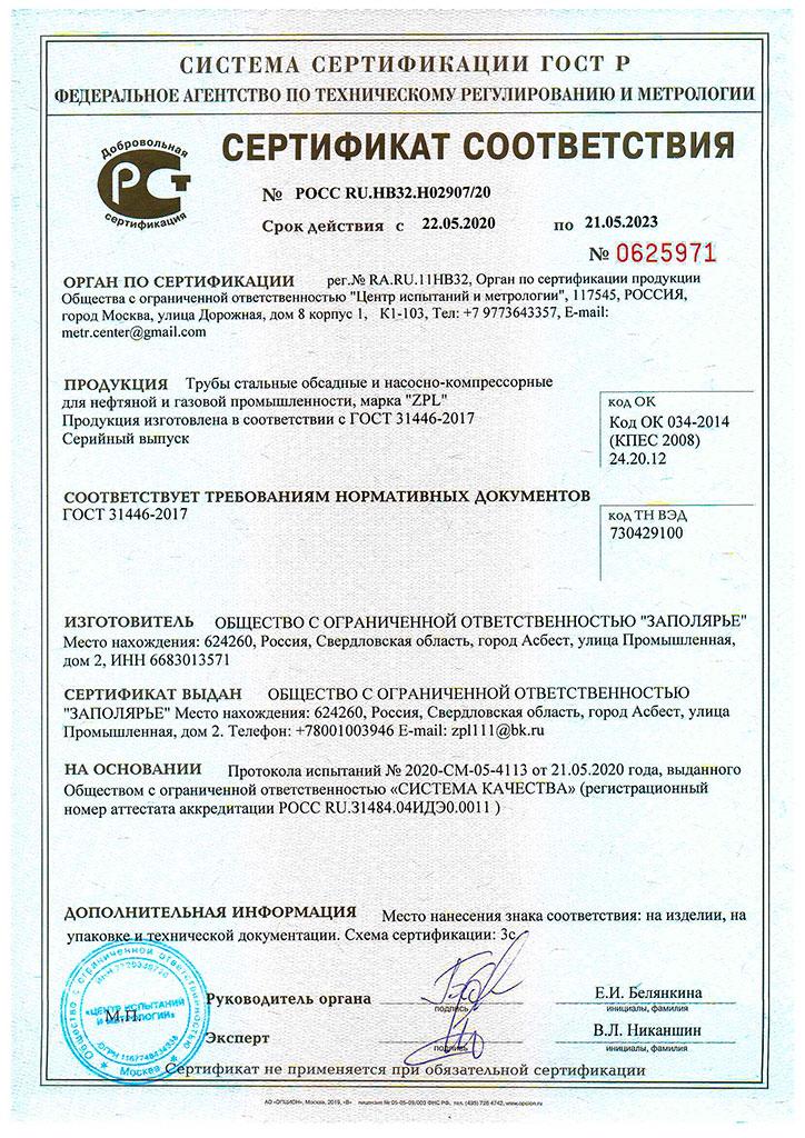Сертификат соответствия ГОСТ 31446-2017 ООО Заполярье