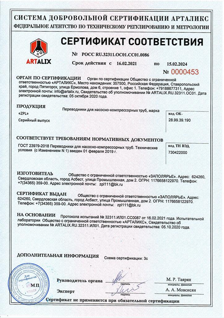 Сертификат соответствия ГОСТ 23979-2018 ООО Заполярье
