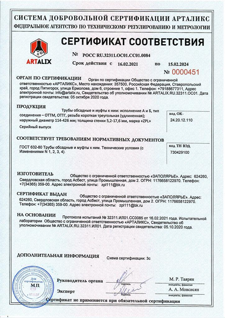 Сертификат соответствия ГОСТ 632-80 на трубы и муфты ООО ЗАПОЛЯРЬЕ