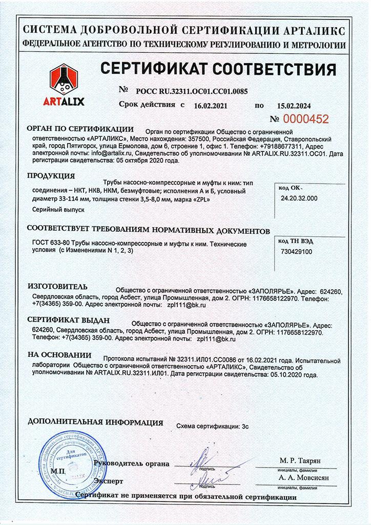 Сертификат соответствия на ГОСТ 633-80 на трубы НКТ, НКВ, БТС и муфты ООО ЗАПОЛЯРЬЕ