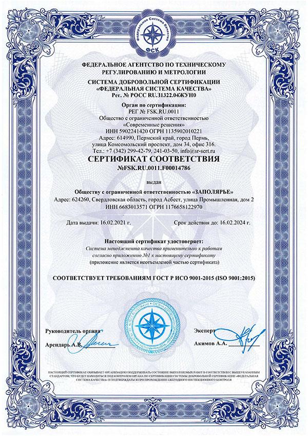СЕРТИФИКАТ СООТВЕТСТВИЯ ГОСТ Р ИСО 9001-2015 (ISO 9001:2015) ООО Заполярье