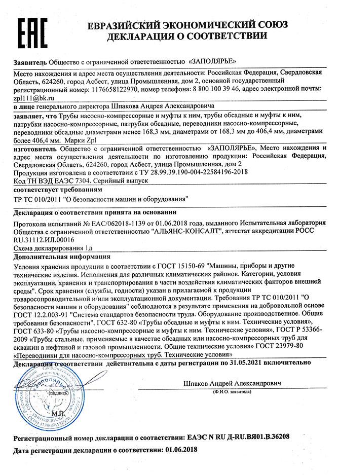 Декларация таможенного союза ООО Заполярье